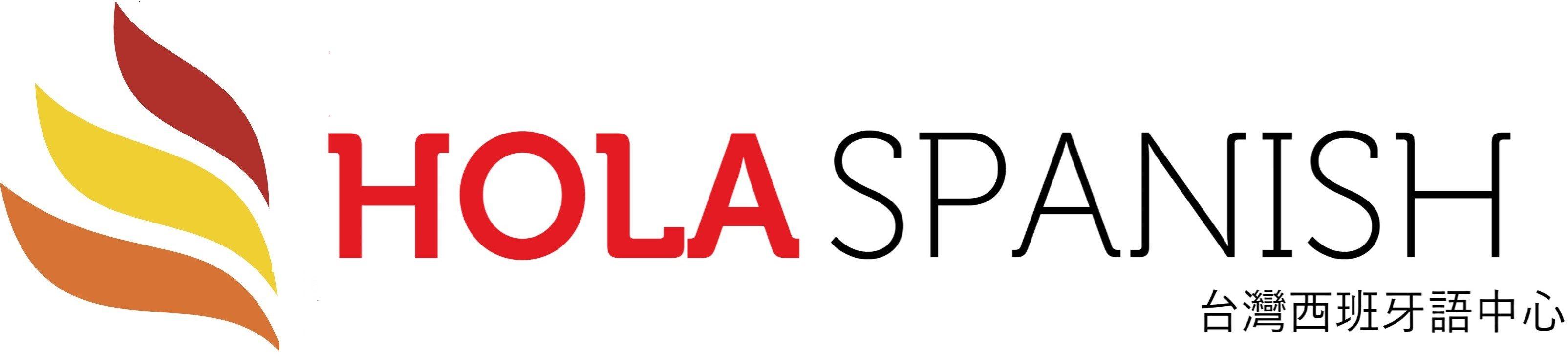 台北西班牙語中心Hola Spanish-台灣唯一100%純西班牙語學習中心