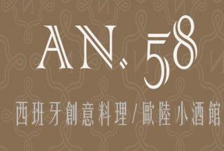 logo AN58